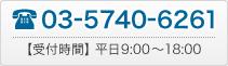 03-5740-6261【受付時間】平日9:00〜18:00